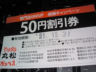 0912katsubei07.jpg