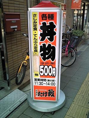0912takemasa02.jpg