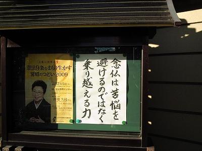 0912tokusenji03.jpg