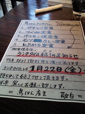 1001torihanh02.jpg