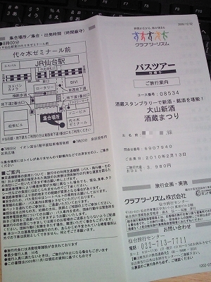 1002oyama100.jpg