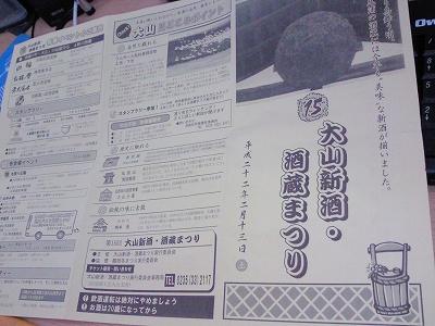 1002oyama101.jpg