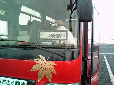 1002oyama102.jpg