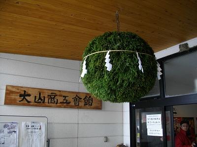 1002oyama105.jpg