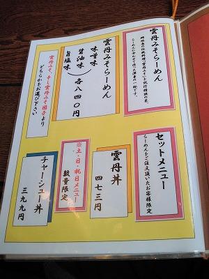 1003ajisimaya12.jpg