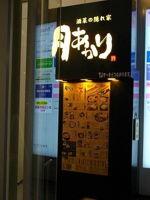 1003tsukiakari001.jpg