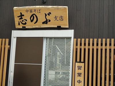 1012sinobu006.jpg