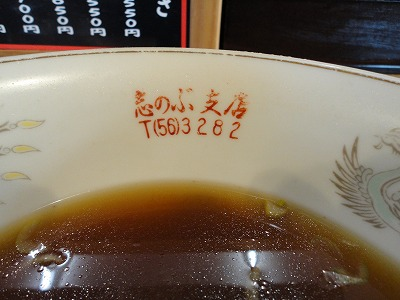 1012sinobu013.jpg