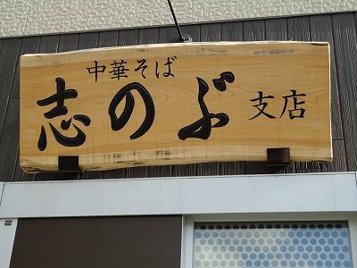 1012sinobu014.jpg