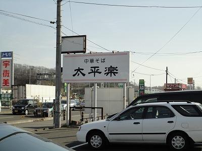 1012taiheirak001.jpg