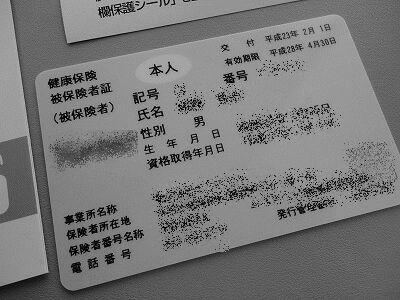 1101hokensyo002.jpg