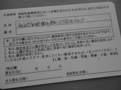 1101hokensyo004.jpg