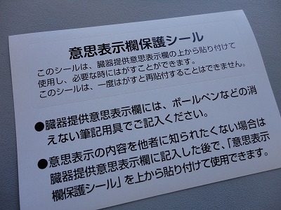1101hokensyo005.jpg