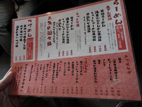 1101honkamado004.jpg