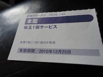 1101honkamado006.jpg