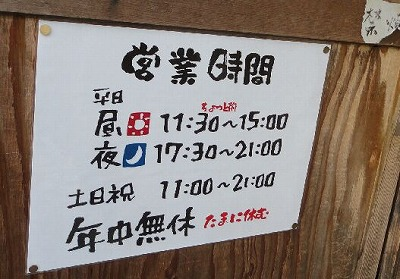 1101honkamado016.jpg