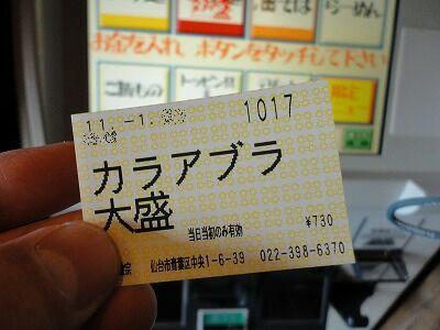 1101masamune000.jpg