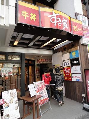 1101sukiya002.jpg
