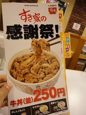 1101sukiya003.jpg