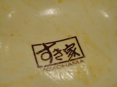 1101sukiya006.jpg