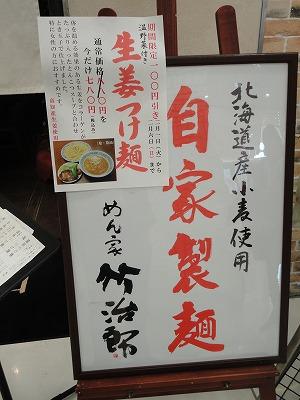 1102takejiro005.jpg