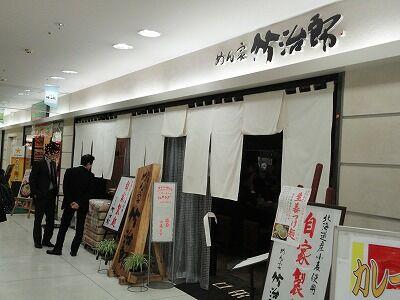 1102takejiro015.jpg