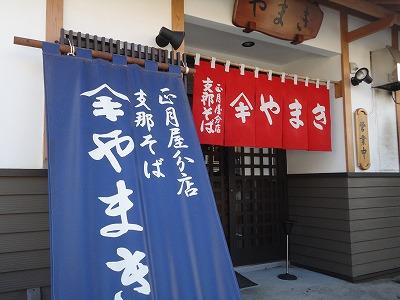 1102yamaki003.jpg