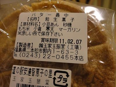 1102yamaki013.jpg