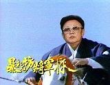 s-shogun0821.jpg