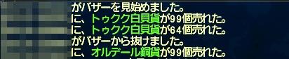 GW-00693_20120312074657.jpg
