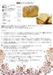 雑穀とナッツのパン
