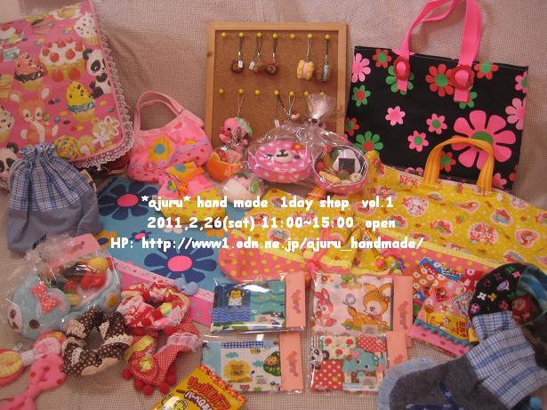 *ajuru* hand made 1day shop  vol.1