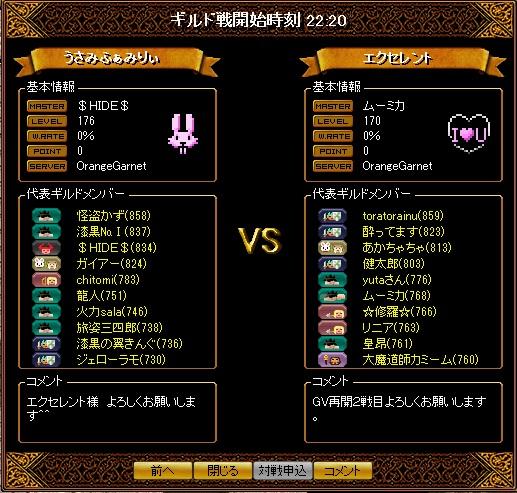 12.4.15GV対戦相手