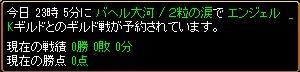 13.2.10エンジェル様