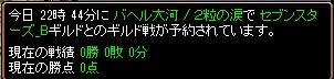 13.2.14セブンスターズ様