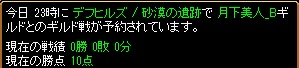13.2.15橙鯖連合vs月下美人様