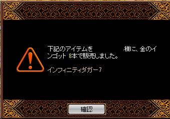 ダガー7完売