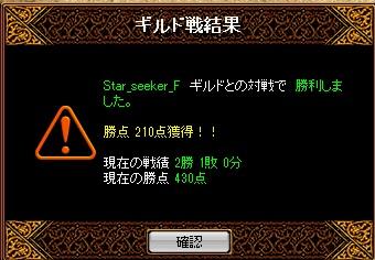 13.2.21Star_seeker様 結果