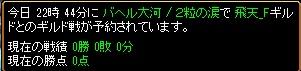 13.2.28飛天様