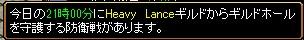 13.3.2攻城Heavy Lance様