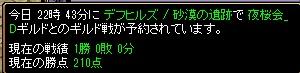 13.3.5夜桜会様