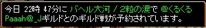 13.3.7@くるくるPaaah@様