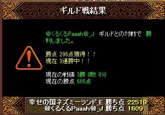 13.3.7@くるくるPaaah@様 結果
