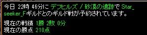 13.3.19Star_seeker様
