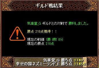 13.3.21気楽堂様 結果