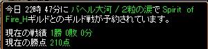13.3.24Spirit of Fire様