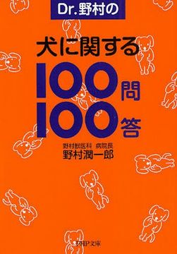 Dr.野村の犬に関する100問100答 PHP文庫 野村潤一郎【著】