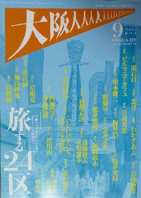 大阪人 2011年9月号