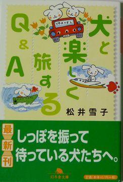 犬と楽しく旅するQ&A 幻冬舎文庫 松井雪子(著者)文庫