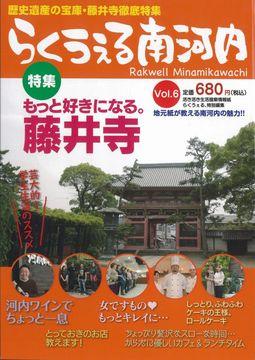 らくうぇる南河内 Vol.6